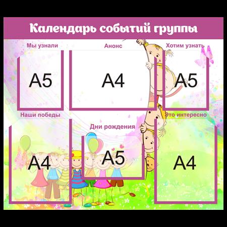 """Стенд """"Календарь группы"""""""