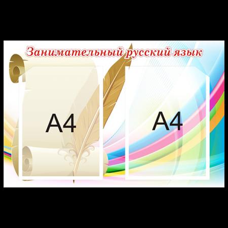 """Стенд """"Занимательный русский язык"""""""