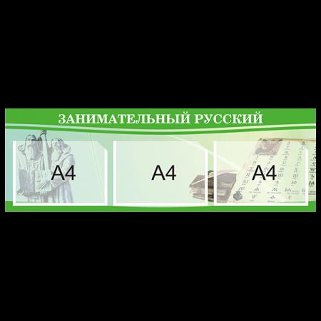 """Стенд """"Занимательный русский"""""""
