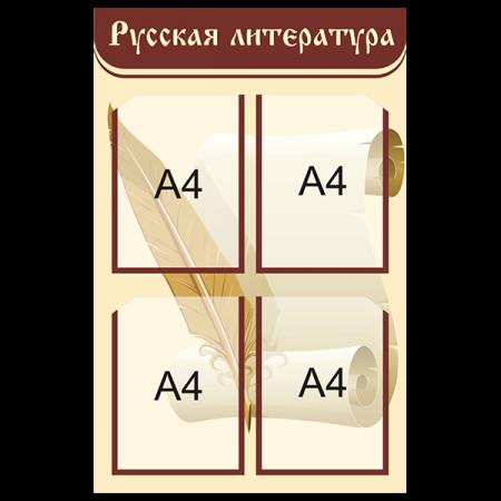 """Стенд """"Русская литература"""""""