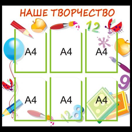 """Стенд """"Наше творчество"""" на 6 карманов"""