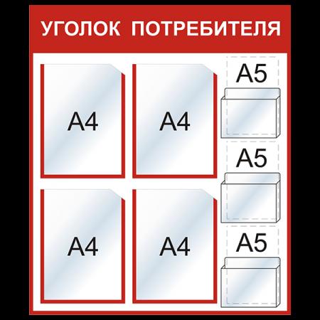 """Уголок потребителя """"Стандарт+"""""""