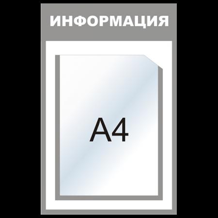 """Стенд """"Информация"""" на 1 карман"""