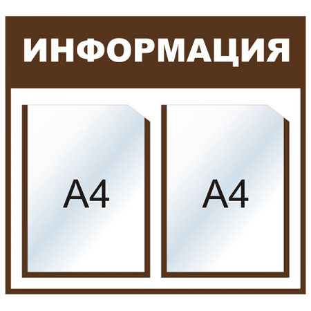 """Стенд """"Информация"""" на 2 кармана"""