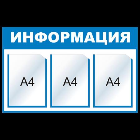 """Стенд """"Информация"""" на 3 кармана"""