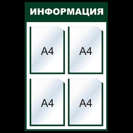 """Стенд """"Информация"""" на 4 кармана"""
