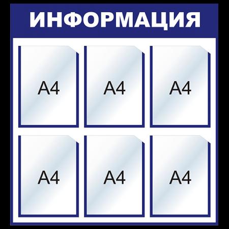 """Стенд """"Информация"""" на 6 карманов"""