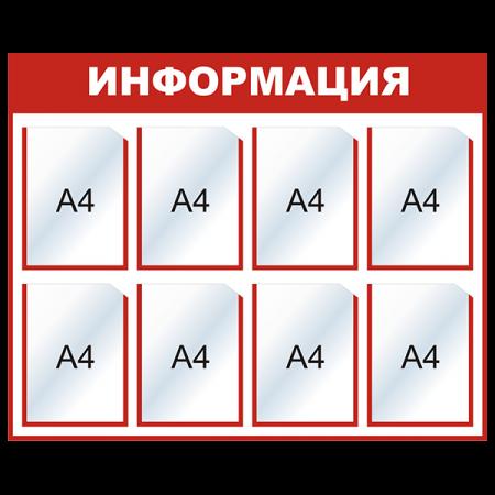 """Стенд """"Информация"""" на 8 карманов"""