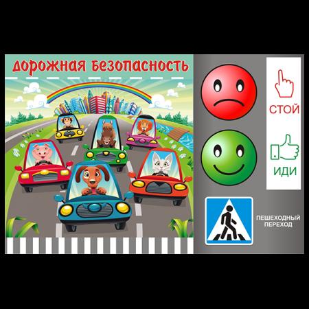 """Стенд """"Дорожная безопасность"""""""