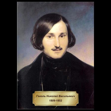 Портрет Гоголя