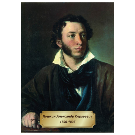 Портрет Пушкина