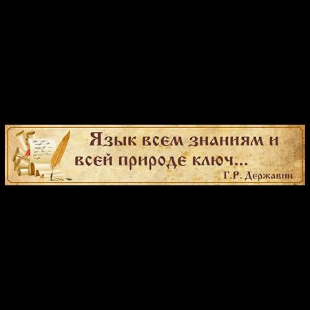Постер цитата Державина