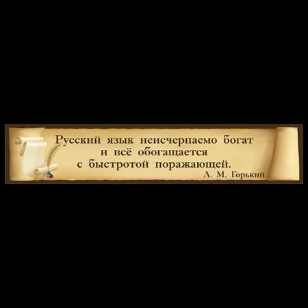 Постер цитата Горького
