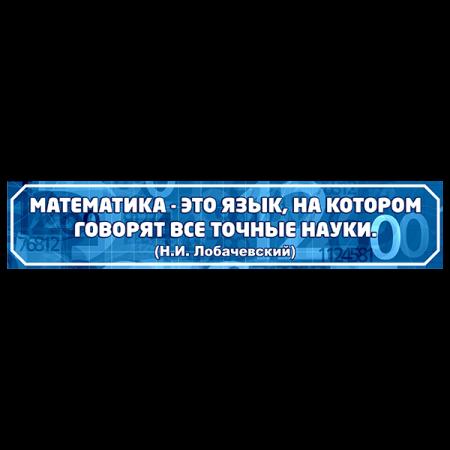 Постер цитата Лобачевского
