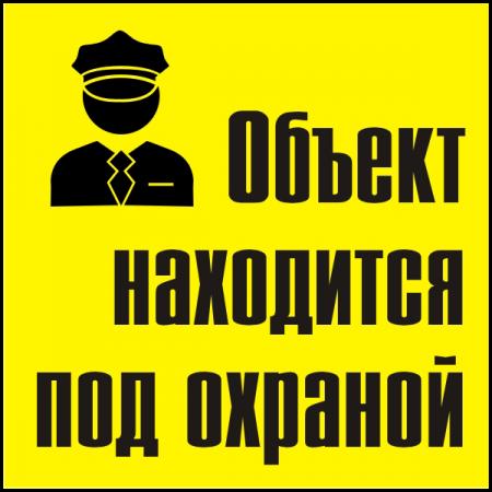 """Знак """"Объект под охраной"""" желтая"""