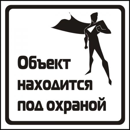 """Знак """"Объект под охраной"""" белый"""