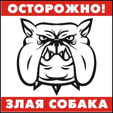 """Знак """"Осторожно! Злая собака"""""""