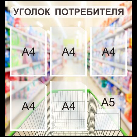 """Уголок потребителя """"Стандарт"""""""