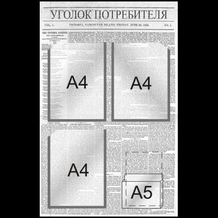 Уголок потребителя, стилизованный под газету