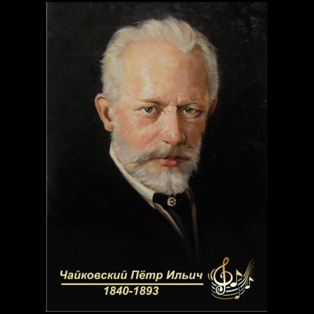 Портрет Чайковского