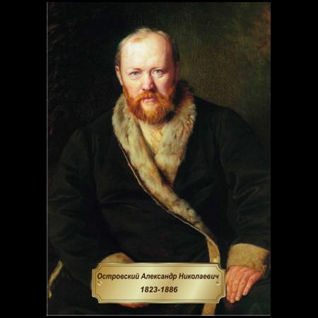 Портрет Островского