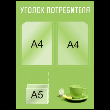 """Уголок потребителя """"Компакт"""""""