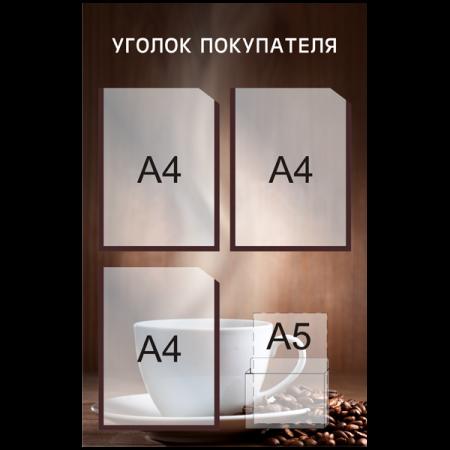 """Уголок покупателя """"Кофе №1"""""""