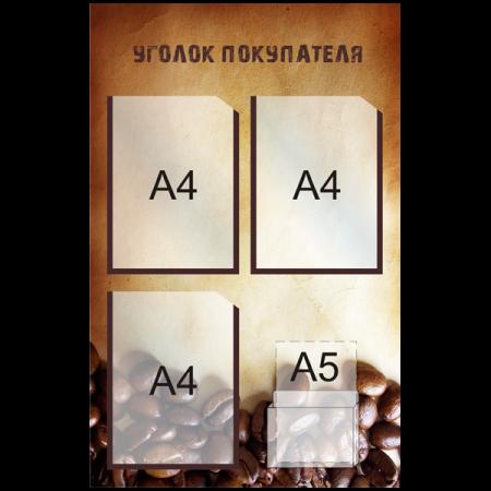 """Уголок покупателя """"Кофе №2"""""""