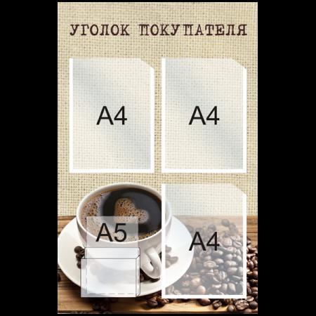 """Уголок покупателя """"Кофе №3"""""""