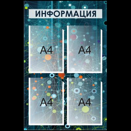 """Информационный стенд """"Круги"""", 4 кармана"""