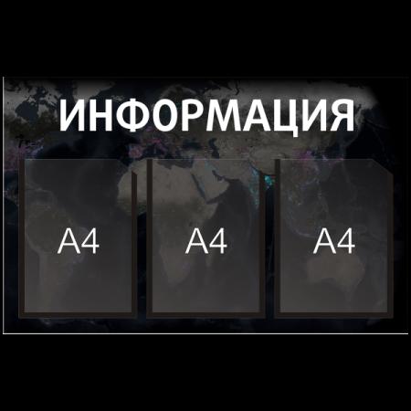 """Информационный стенд """"Ночная карта"""", 3 кармана"""