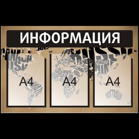 """Информационный стенд """"Карта"""", 3 кармана"""