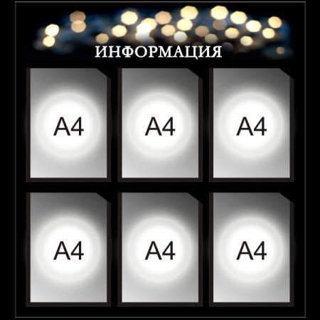 """Информационный стенд """"Огни"""", 6 карманов"""