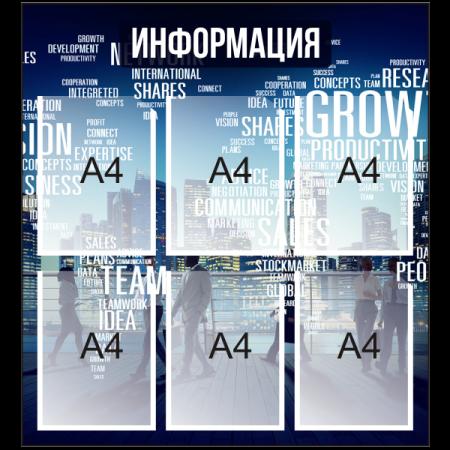 """Информационный стенд """"City"""", 6 карманов"""