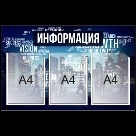 """Информационный стенд """"City"""", 3 кармана"""