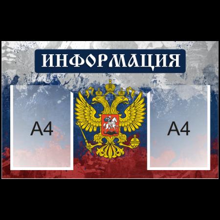 """Стенд """"Информация"""" с госсимволикой, 2 кармана"""