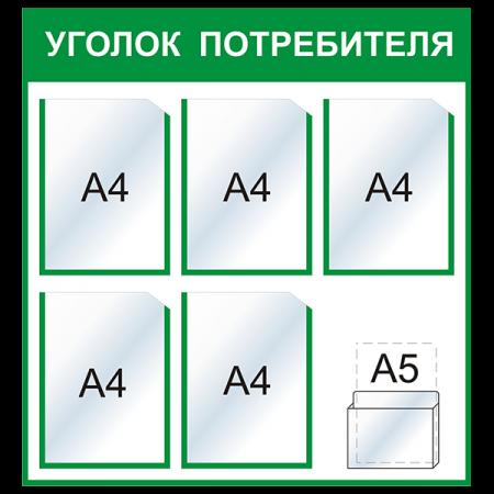 """Уголок потребителя """"Стандарт"""", светло зеленый"""