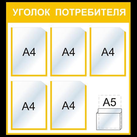 """Уголок потребителя """"Стандарт"""", желтый"""
