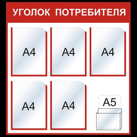 """Уголок потребителя """"Стандарт"""", красный"""
