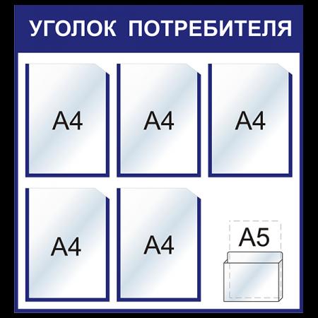 """Уголок потребителя """"Стандарт"""", синий"""