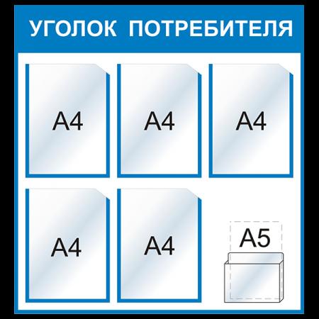 """Уголок потребителя """"Стандарт"""", голубой"""