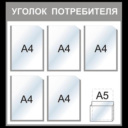 """Уголок потребителя """"Стандарт"""", серый"""