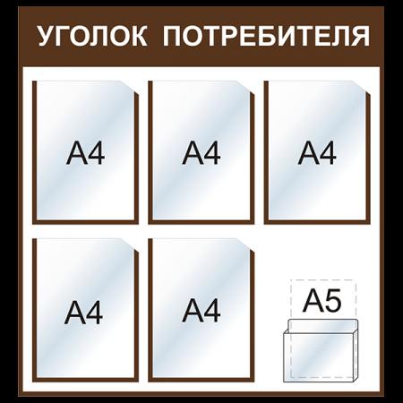 "Уголок потребителя ""Стандарт"", коричневый"