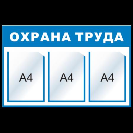 """Стенд """"Охрана труда"""", 3 кармана"""