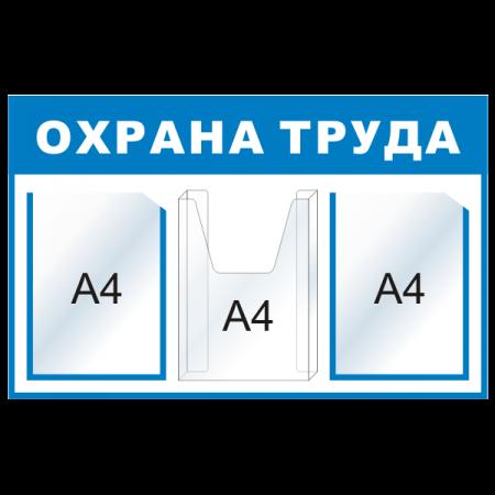 """Стенд """"Охрана труда"""", 2+1 кармана"""