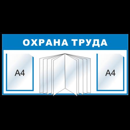 "Стенд ""Охрана труда"", 2+10 карманов"