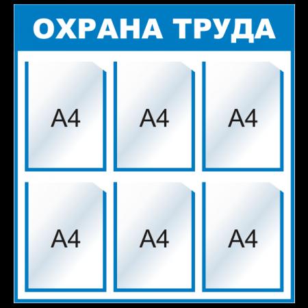 "Стенд ""Охрана труда"", 6 карманов"