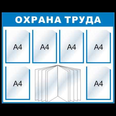 "Стенд ""Охрана труда"", 6+10 карманов"