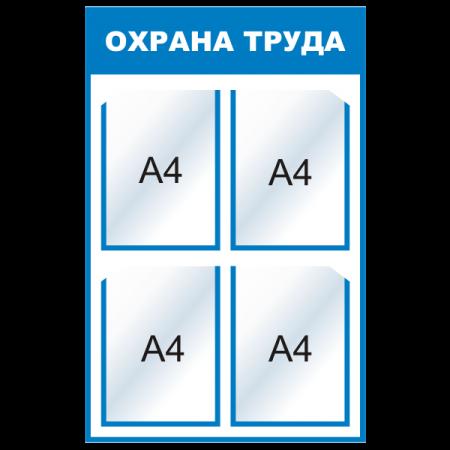 """Стенд """"Охрана труда"""", 4 кармана"""