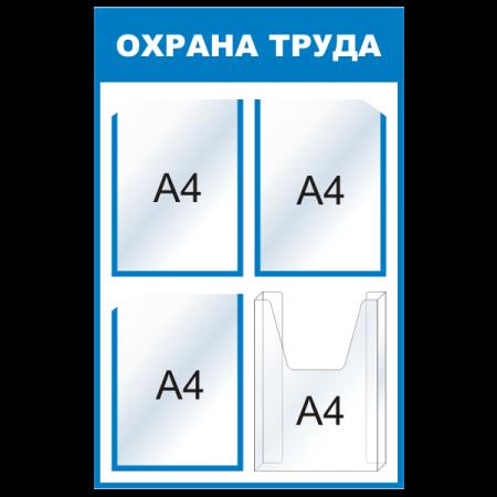 """Стенд """"Охрана труда"""", 3+1 кармана"""